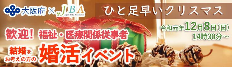 クリスマス婚活イベント